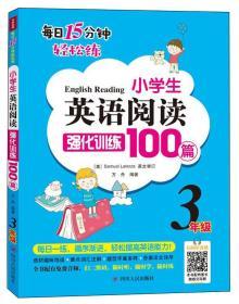 3年级-小学生英语阅读强化训练100篇