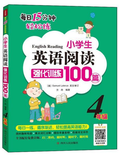 小学生英语阅读强化训练100篇(四年级)