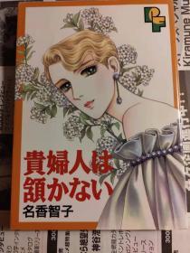 日版 漫画 名香 智子  貴婦人は頷かない (PFコミックス) コミックス 97年6刷 绝版 不议价不包邮
