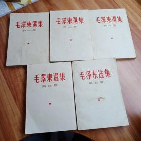 毛泽东选集全五卷(一至四是竖版)