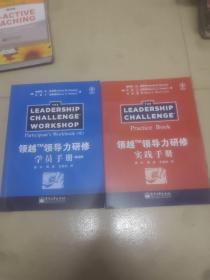 领越TM领导力研修学员手册 第4版 + 领越 TM领导力研修实践手册 2本合售