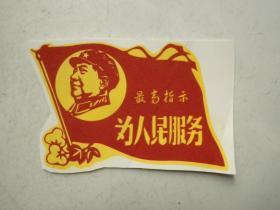 陶瓷贴花纸--为人民服务