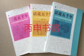 话说五千年——小学生必读的中国历史故事            (上、中、下)