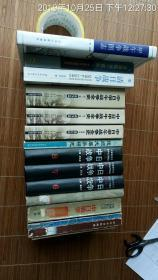 甲午战争经典书籍14种十九册(包括经典学术书《中日甲午战争全史》《甲午战争史》、《清日战争》《龙旗飘扬的舰队》日本版《甲午战争》等12册和《中日战争》《清末海军史料》等经典资料7册)