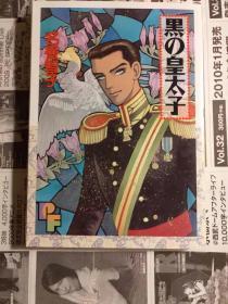 日版 名香 智子 黒の皇太子 (PFコミックス) コミックス 95年初版一刷不议价不包邮