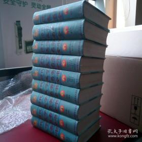 历代医学名著全书(全十册)