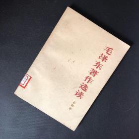 毛泽东著作选读 乙种本 二版一印