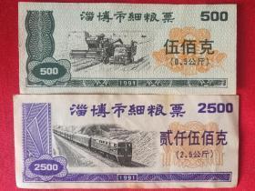 1991年淄博市细粮票500克X1枚、2500克X1枚。
