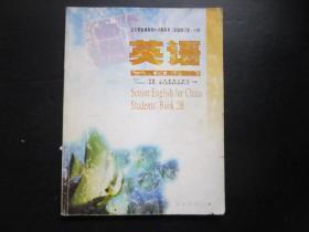 2000年代老课本:老版高中英语课本教材教科书 全日制普通高级中学教科书(试验修订本.必修) 英语  第二册下