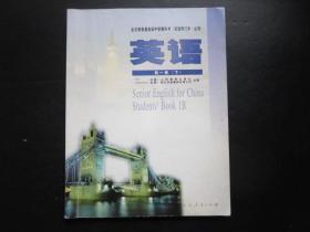 2000年代老课本:老版高中英语课本教材教科书 全日制普通高级中学教科书(试验修订本.必修) 英语  第一册下