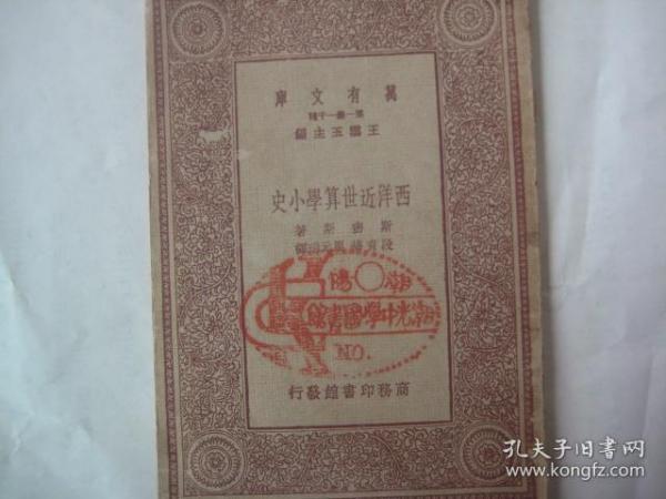 西洋近世算学小史 (民国版1931年初版)