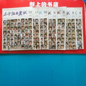 辽宁招生考试2012年(1一7,9一11)期