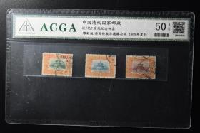 (P4921)ACGA AU50 保真 中国清代国家邮政《清/纪2 宣统纪念邮票》1909年发行认准ACGA鉴定!ACGA鉴定终身保真如假全额赔付!