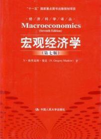 宏观经济学(第七版)曼昆