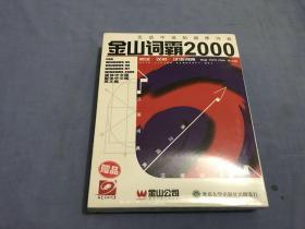 金山词霸2000 全套的带用户手册 等   全新塑封未拆