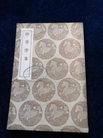 许鲁斋集(全一册)丛书集成初编 民国25年初版
