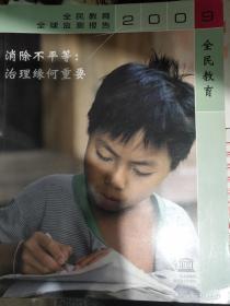2009全民教育全球监测报告--消除不平等 冶理缘何重要   书品如图 避免争议