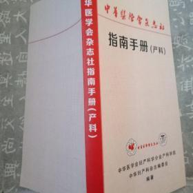 中华医学会杂志社指南手册(产科)