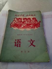 文革时期老课本(湖南省小学试用课本语文第五册)
