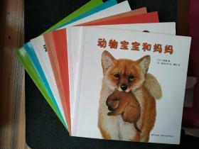 动物宝宝和妈妈(全7册)