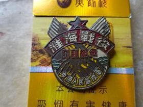 淮海战役纪念章