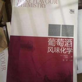 正版现货 葡萄酒风味化学