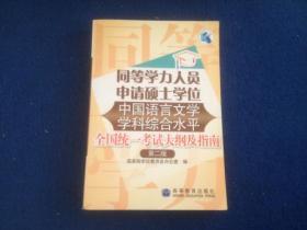 同等学力人员申请硕士学位中国语言文学学科综合水平全国统一考试大纲及指南(第2版)