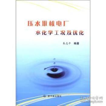 压水堆核电厂水化学工况及优化