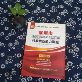 华图 2016年深圳市公务员录用考试专用教材:行政职业能力测验(彩印版)