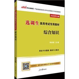 中公2020四川省选调生考试用书综合知识教材1本