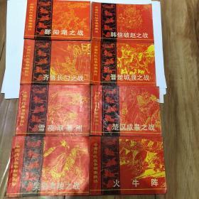 连环画 中国历代战争故事画丛 第一辑 (共八册)
