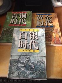 王小波 时代三部曲(黄金时代.白银时代.青铜时代)3本合售