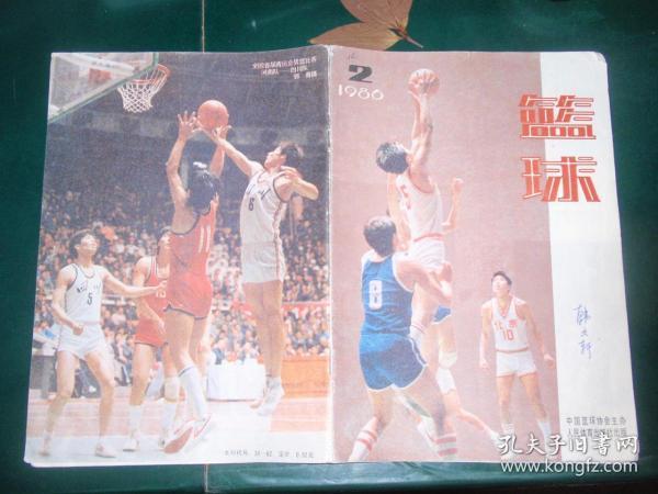 杂志:篮球(1986.2)W6