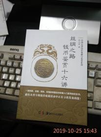 丝绸之路钱币鉴赏十六讲(作者盖章)(私藏本)