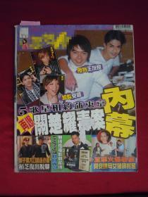 电视周刊(714)(刘嘉玲、梁朝伟、谢霆锋、汪明荃、杨采妮)