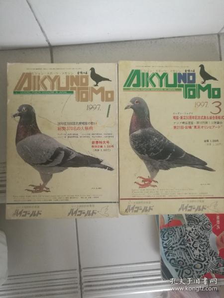 传书鸽友杂志(日本原版)2册合售