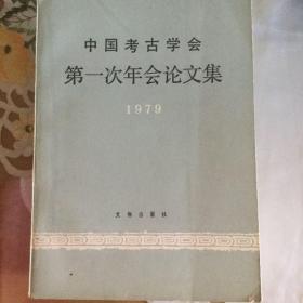 中国考古学会第一、二、三、四、五次年会论文集