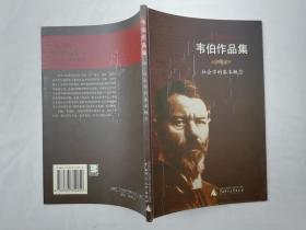 韦伯作品集Ⅶ《社会学的基本概念》顾忠华译;广西师范大学出版社