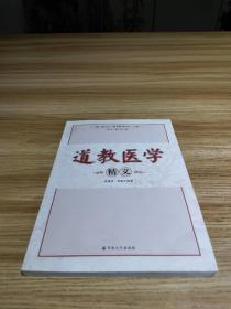 """厦门朝天宫""""道学教材丛书""""之四:道教医学精义"""