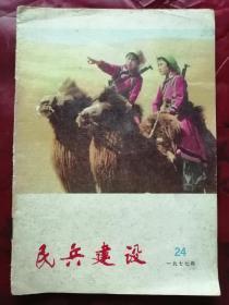 民兵建设(1977--24)