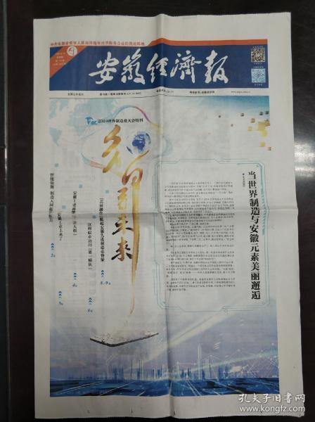 安徽经济报世界制造业大会特刊