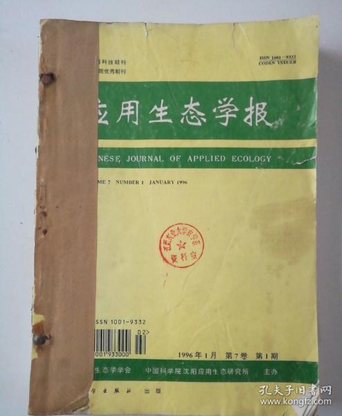 应用生态学报(季刊) 1996年(1-4)期  合订本  馆藏