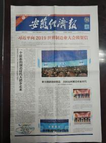 安徽经济报