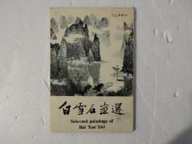 明信片:白雪石画选 (10张)