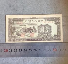 第一版人民币壹元