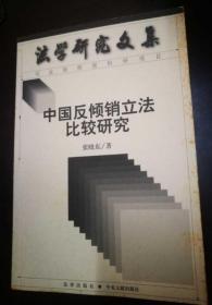 中国反倾销立法比较研究