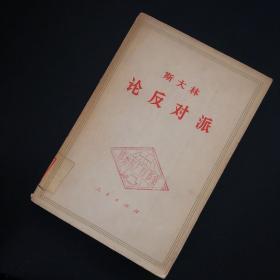斯大林论反对派(1921−1927)