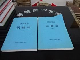 贵州省志 民族志 上下    实物图 品自鉴  货号27-1