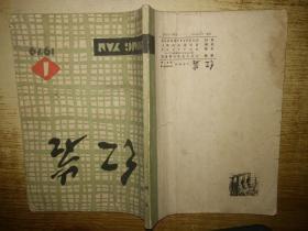 红岩1979年1期(创刊号)