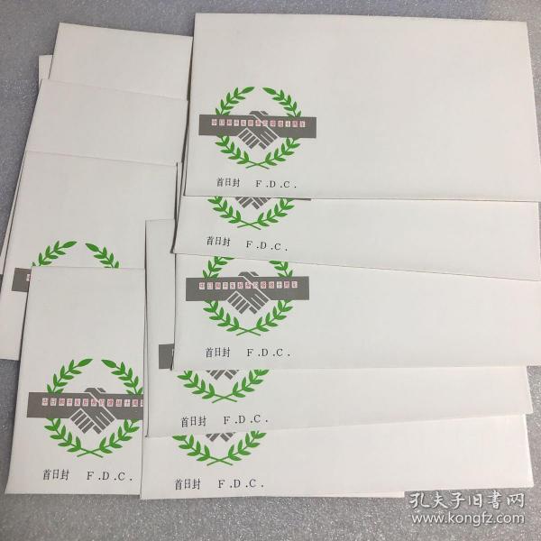 J.152《中日和平友好条约缔结十周年》纪念邮票首日封(十张合售)